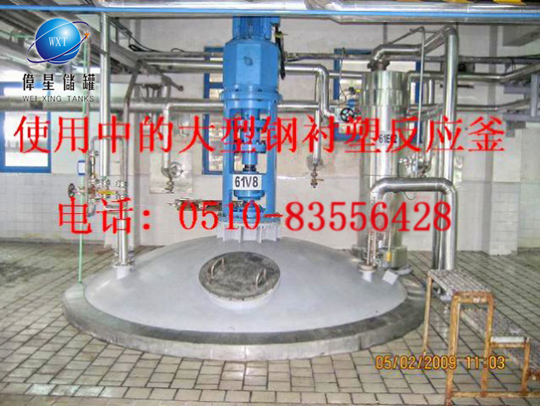 供应钢衬塑PE反应罐搅拌罐、反应罐