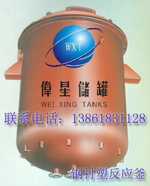钢塑PE反应罐、反应釜、钢衬塑储罐