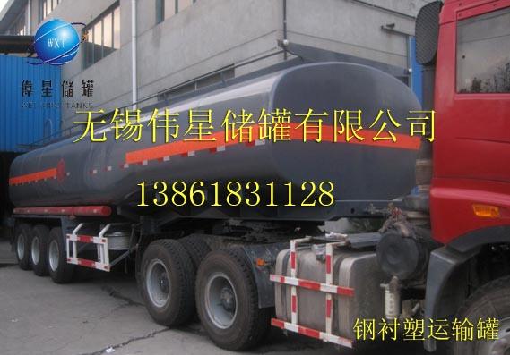 钢衬塑车载运输罐 盐酸储罐,硫酸储罐